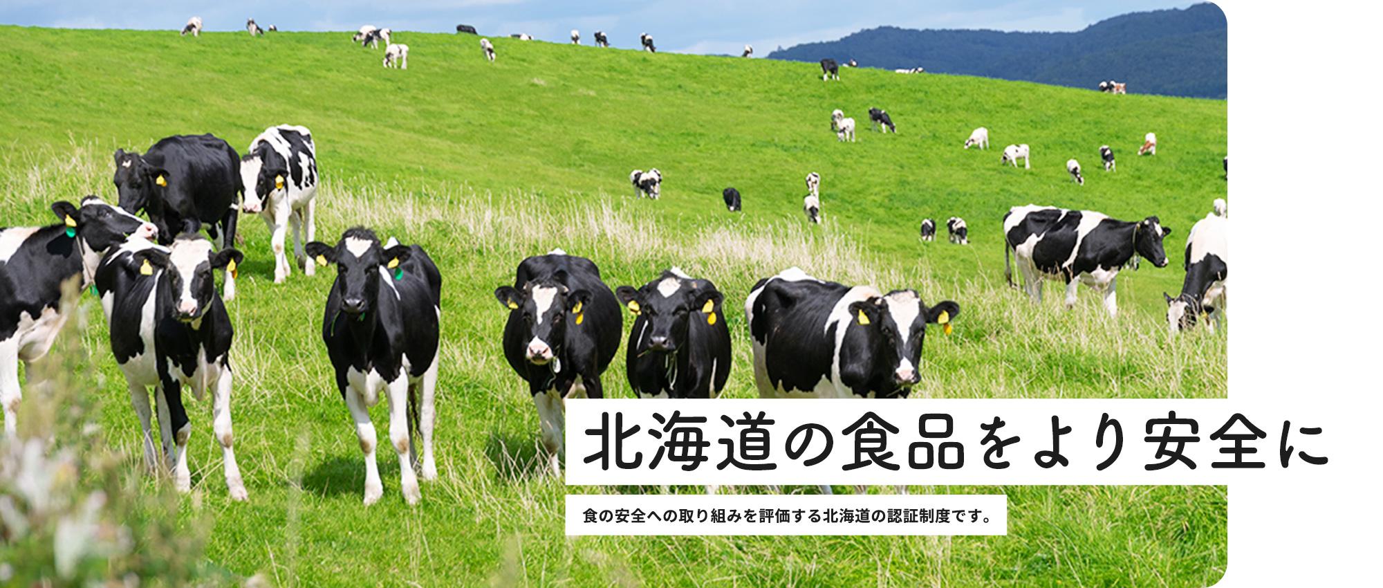 北海道の食品をより安全に