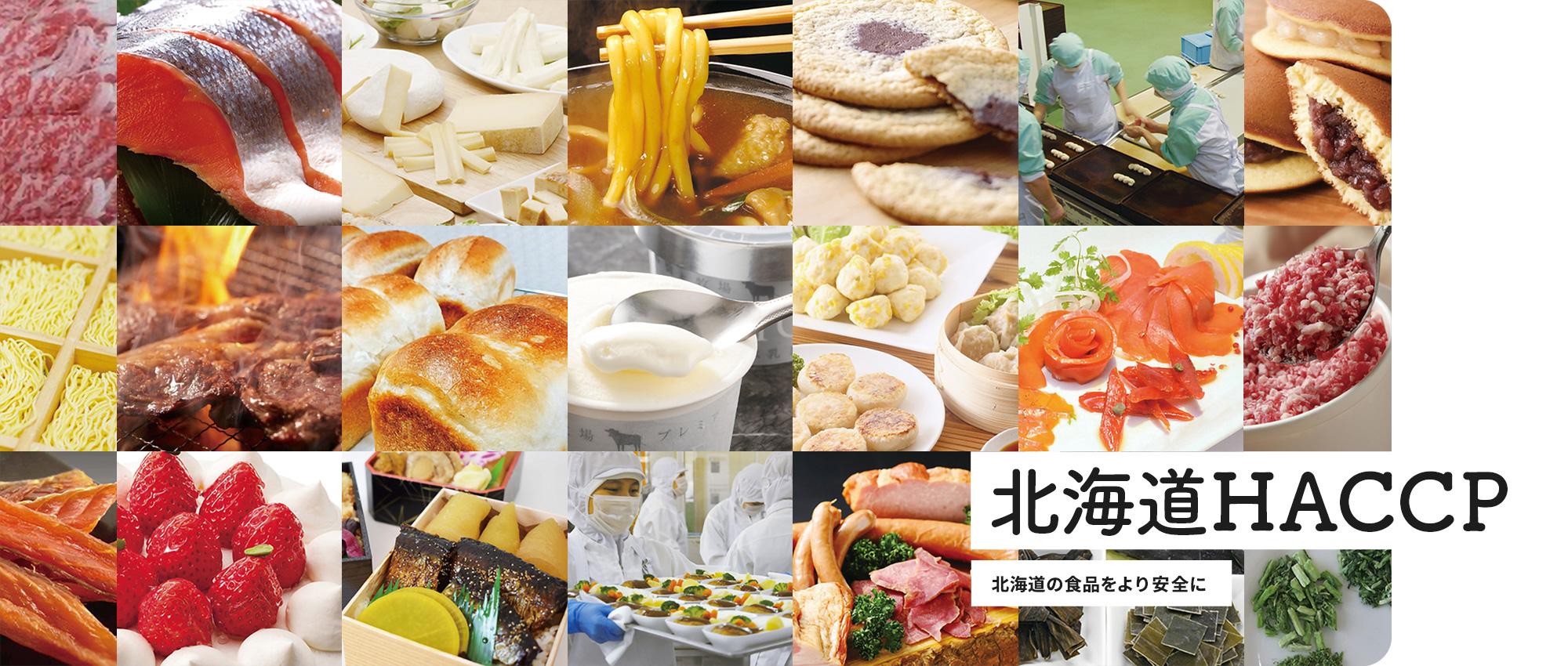 北海道HACCP