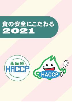 北海道HACCP指南