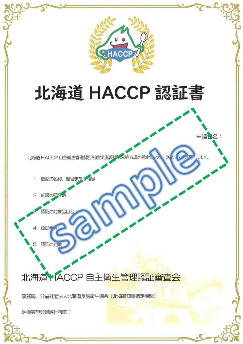 認証書のイメージ